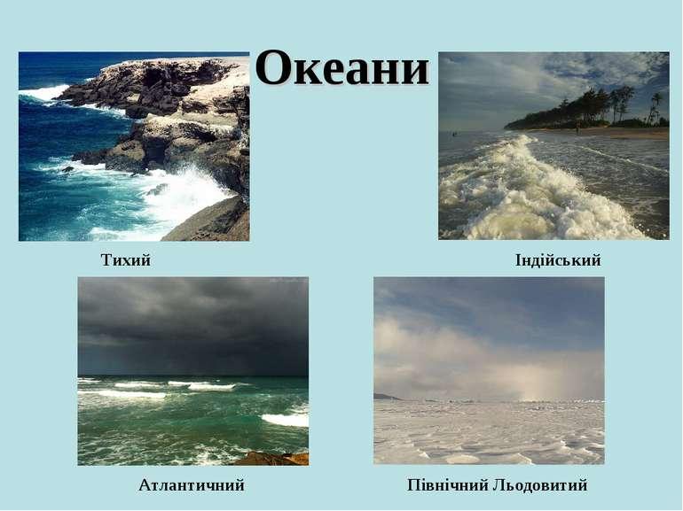 Океани Індійський Тихий Атлантичний Північний Льодовитий