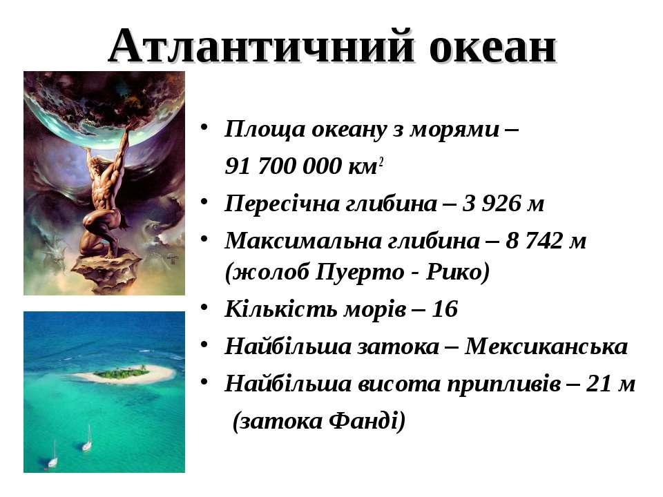 Атлантичний океан Площа океану з морями – 91 700 000 км2 Пересічна глибина – ...