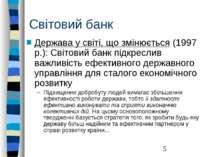 Світовий банк Держава у світі, що змінюється (1997 р.): Світовий банк підкрес...