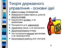 Теорія державного управління - основні ідеї Давати владу громадянам Вимірюват...