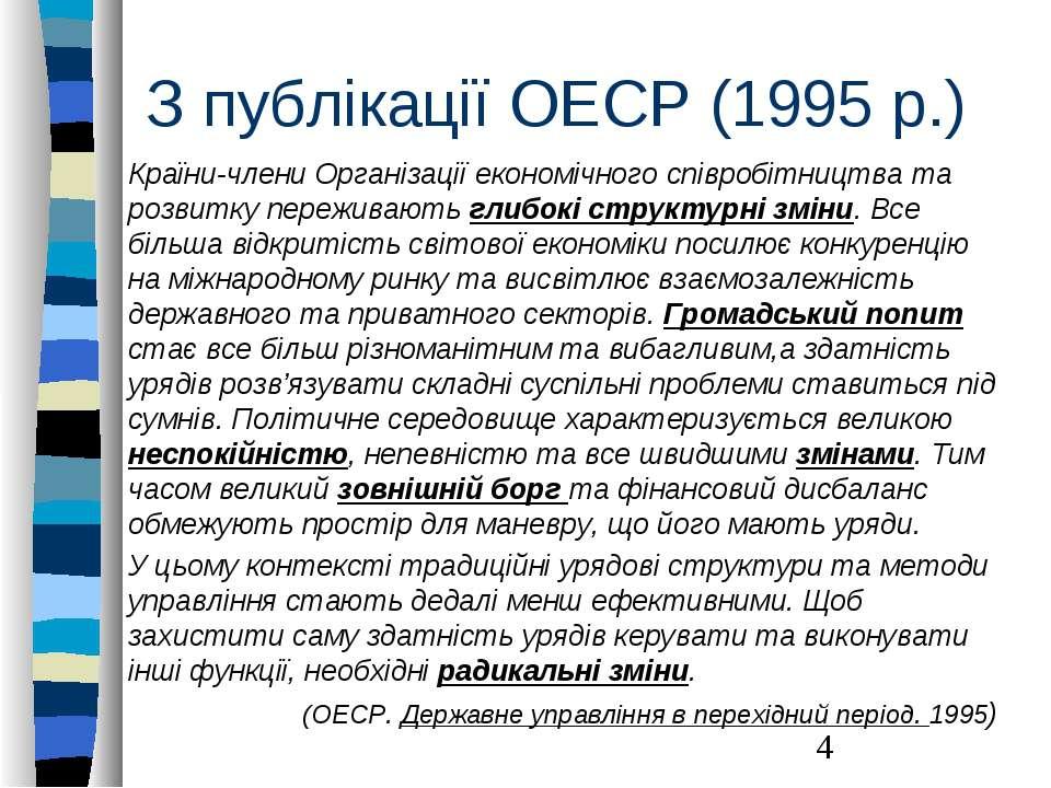 З публікації ОЕСР (1995 р.) Країни-члени Організації економічного співробітни...