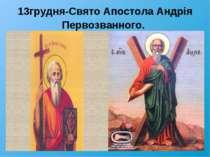 13грудня-Свято Апостола Андрія Первозванного.