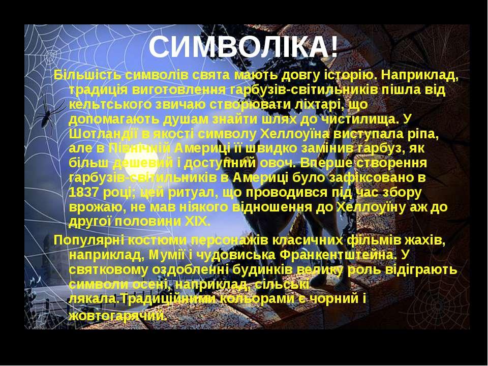 СИМВОЛІКА! Більшість символів свята мають довгу історію. Наприклад, традиція ...