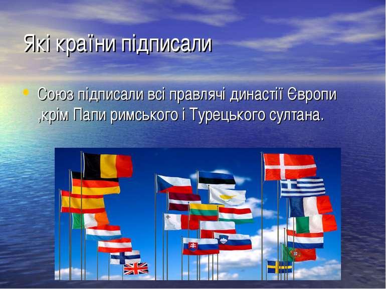 Які країни підписали Союз підписали всі правлячі династії Європи ,крім Папи р...