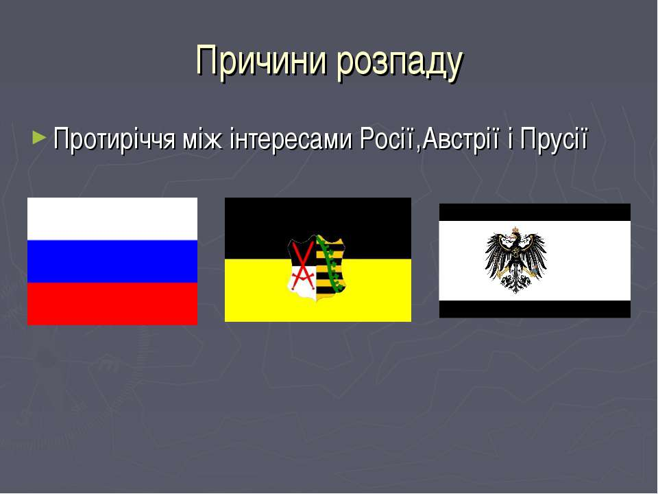 Причини розпаду Протиріччя між інтересами Росії,Австрії і Прусії