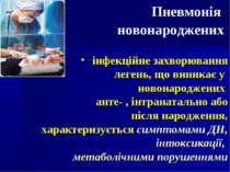 Пневмонія новонароджених інфекційне захворювання легень, що виникає у новонар...