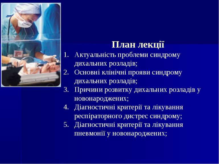 План лекції Актуальність проблеми синдрому дихальних розладів; Основні клініч...