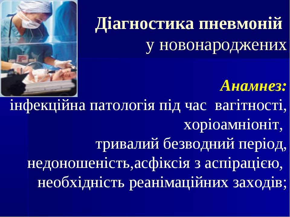 Діагностика пневмоній у новонароджених Анамнез: інфекційна патологія під час ...