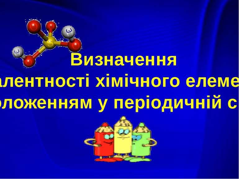 Визначення валентності хімічного елементу за положенням у періодичній системі