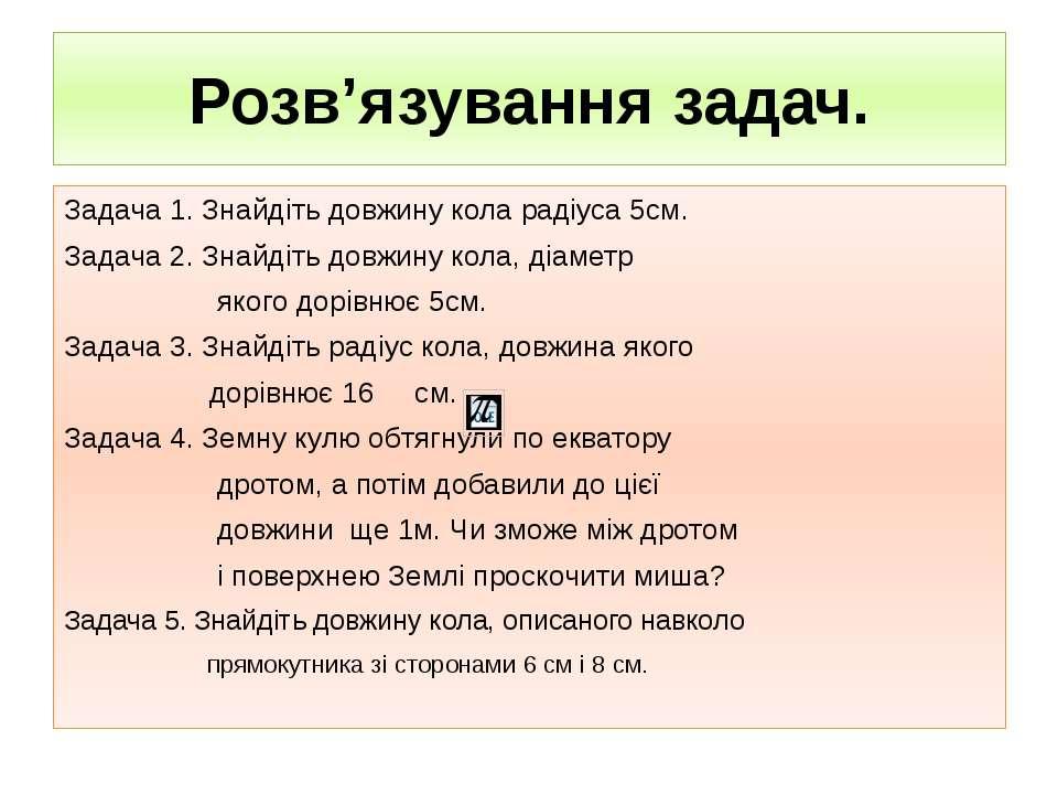 Розв'язування задач. Задача 1. Знайдіть довжину кола радіуса 5см. Задача 2. З...