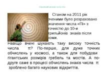 Спіральний рисунок числа «Пі». Станом на 2011 рік вченими було розраховано зн...