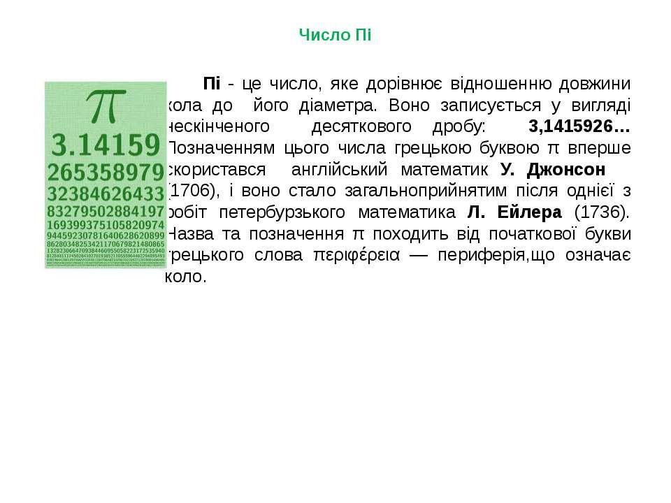 Число Пі Пі - це число, яке дорівнює відношенню довжини кола до його діаметра...