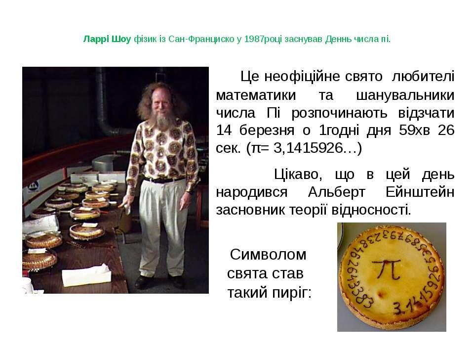 Ларрі Шоу фізик із Сан-Франциско у 1987році заснував Деннь числа пі. Це неофі...