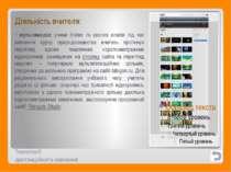 Технології дистанційного навчання Діяльність вчителя: мультимедіа: учням п'ят...