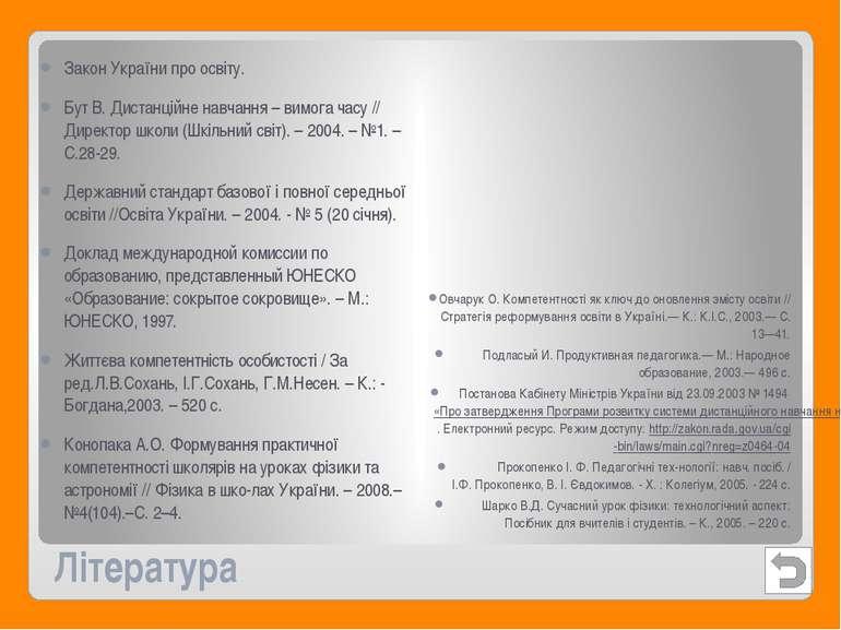 Література Закон України про освіту. Бут В. Дистанційне навчання – вимога час...
