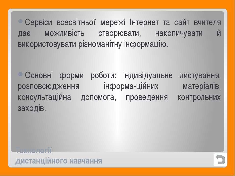 Технології дистанційного навчання Сервіси всесвітньої мережі Інтернет та сайт...