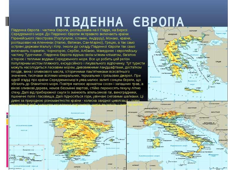 ПІВДЕННА ЄВРОПА Південна Європа - частина Європи, розташована на її Півдні, н...
