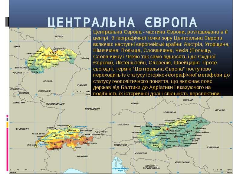 ЦЕНТРАЛЬНА ЄВРОПА Центральна Європа - частина Європи, розташована в її центрі...