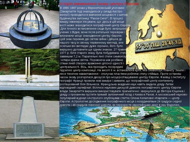 Історія виникнення знаку центра Європи В 1885-1887 роках у Верхнетісянській у...