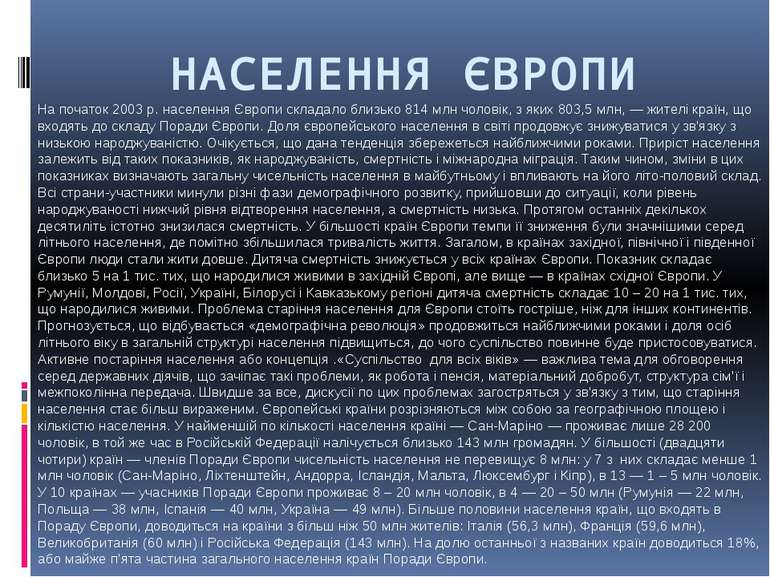 НАСЕЛЕННЯ ЄВРОПИ На початок 2003 р. населення Європи складало близько 814 млн...