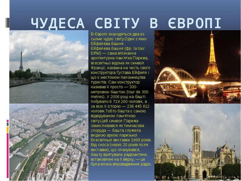 ЧУДЕСА СВІТУ В ЄВРОПІ В Європі знаходяться два из сьоми чудес світу.Один з як...