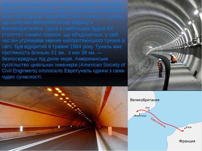 Другий це туннель під Ла-маншом.Євротунель,або тунель під Ла-маншом (фр. le t...