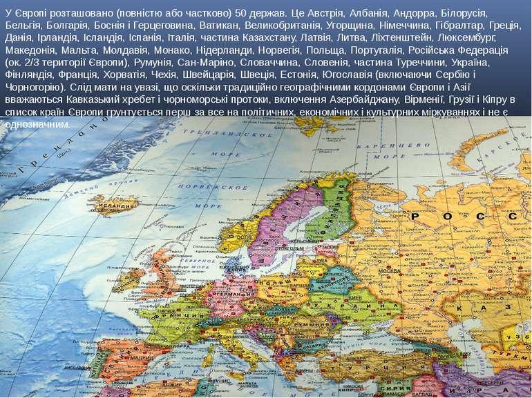 У Європі розташовано (повністю або частково) 50 держав. Це Австрія, Албанія, ...