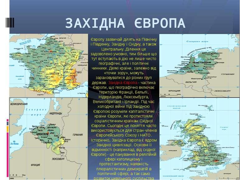 ЗАХІДНА ЄВРОПА Європу зазвичай ділять на Північну і Південну, Західну і Східн...