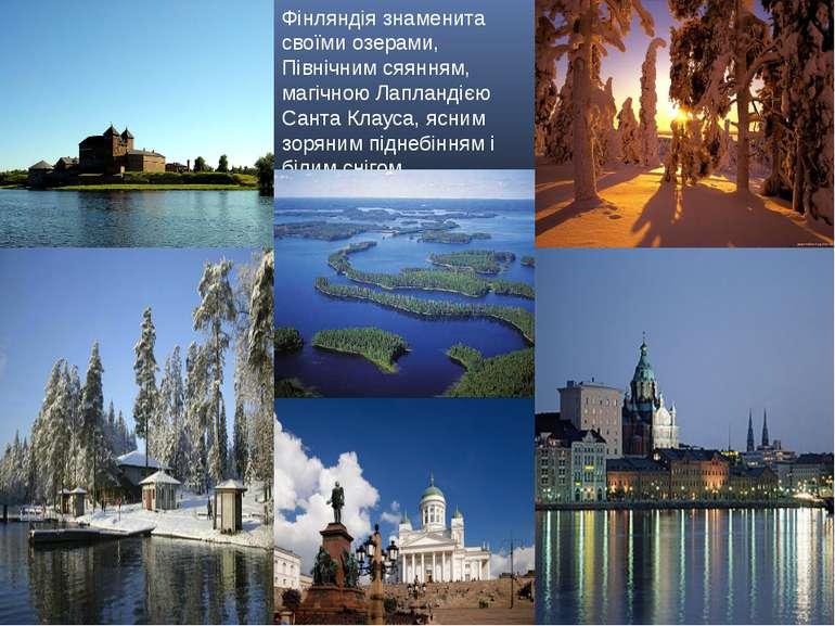 Фінляндія знаменита своїми озерами, Північним сяянням, магічною Лапландією Са...