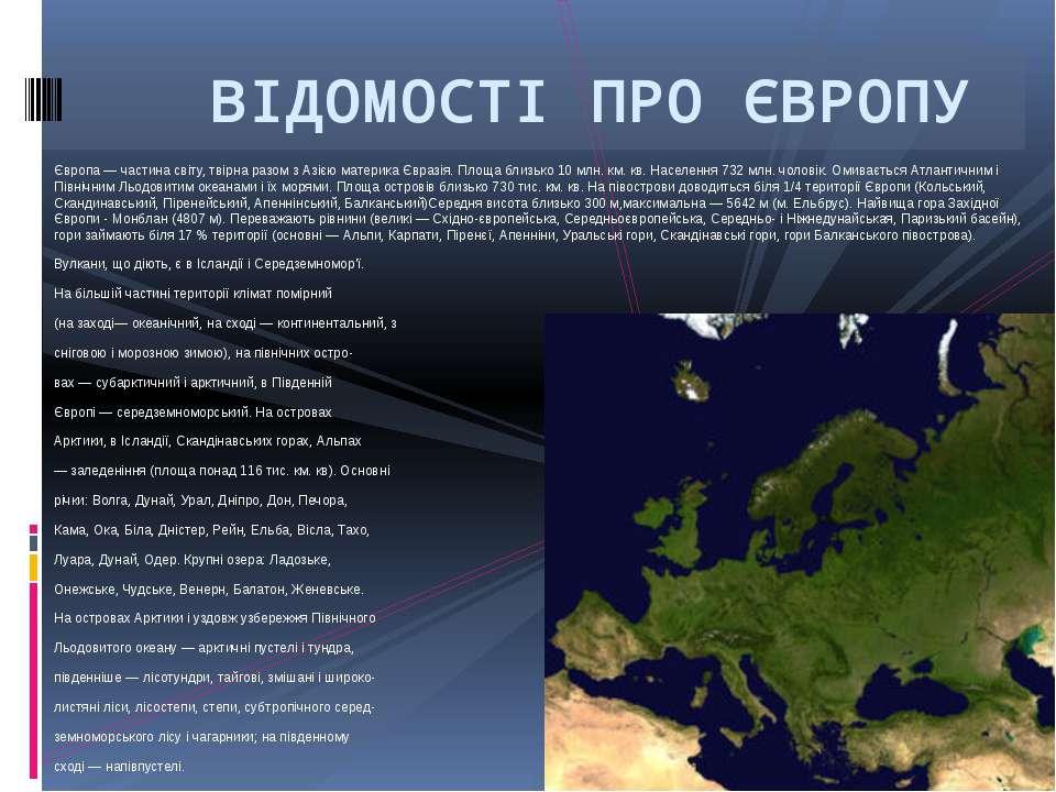 Європа — частина світу, твірна разом з Азією материка Євразія. Площа близько ...