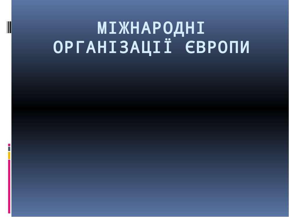 МІЖНАРОДНІ ОРГАНІЗАЦІЇ ЄВРОПИ