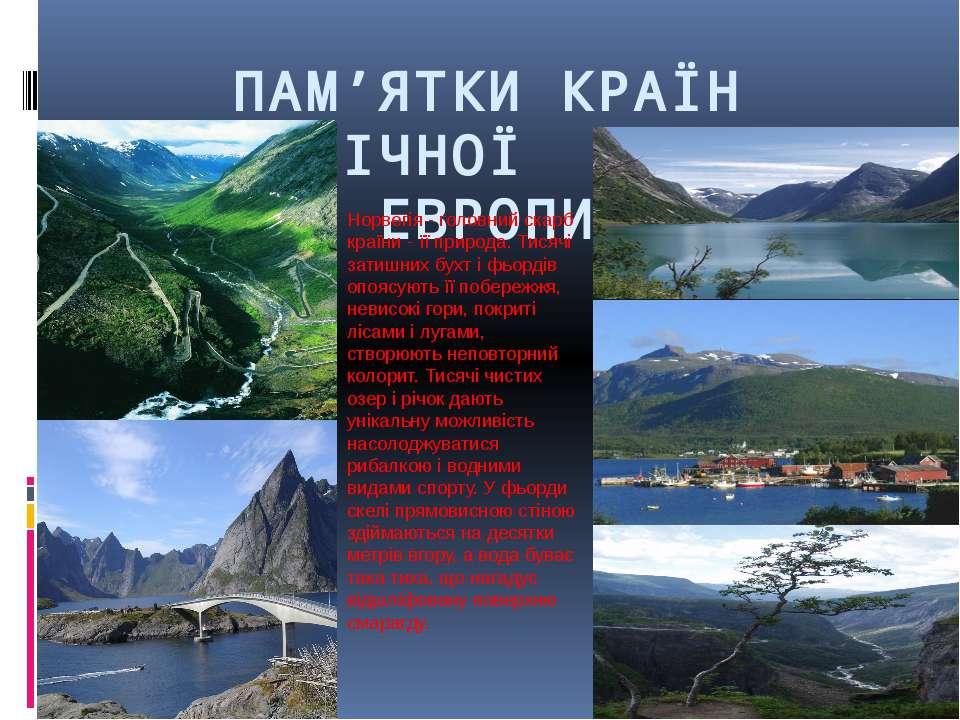ПАМ'ЯТКИ КРАЇН ПІВНІЧНОЇ ЕВРОПИ Норвегія - головний скарб країни - її природа...