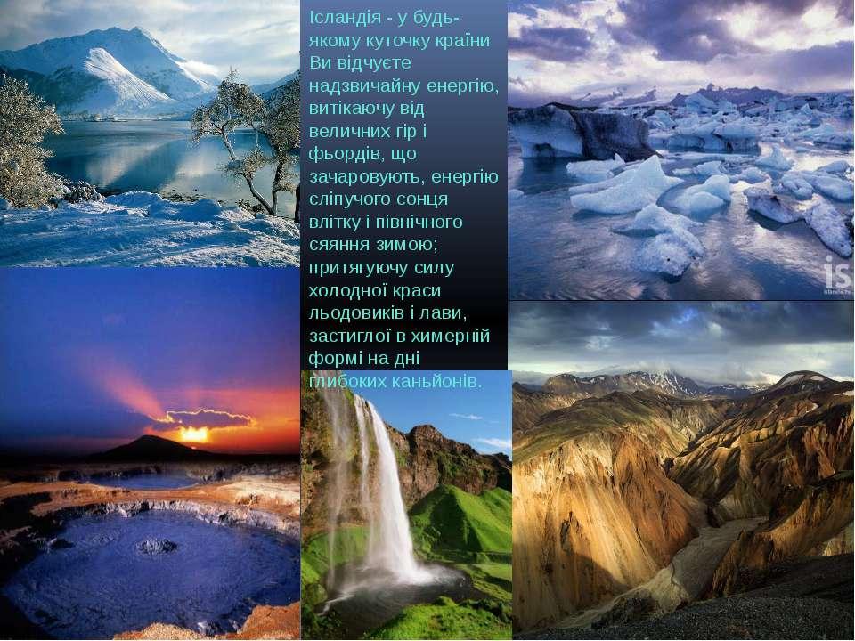 Ісландія - у будь-якому куточку країни Ви відчуєте надзвичайну енергію, витік...