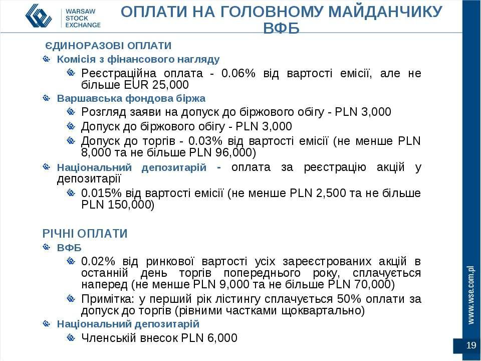 ОПЛАТИ НА ГОЛОВНОМУ МАЙДАНЧИКУ ВФБ ЄДИНОРАЗОВІ ОПЛАТИ Комісія з фінансового н...