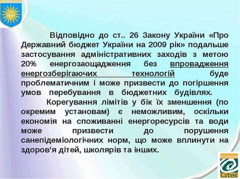 Відповідно до ст.. 26 Закону України «Про Державний бюджет України на 2009 рі...