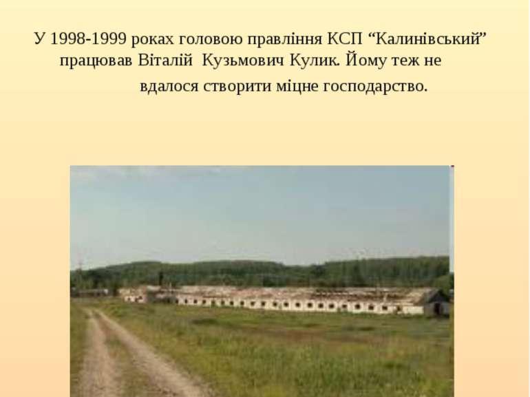 Село імені Рози Люксембург Історичні відомості про наше село У 1998-1999 рока...