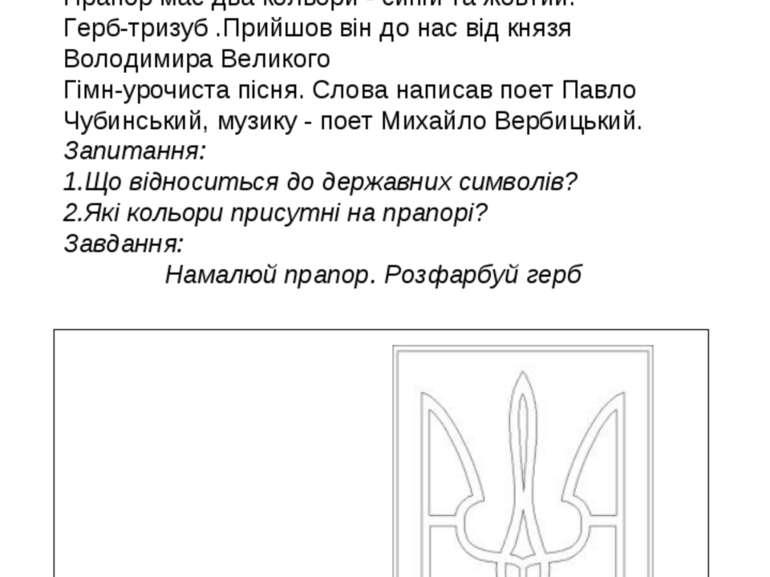 Символи нашої держави У кожної країни є свої державні символи. Є вони і в Укр...