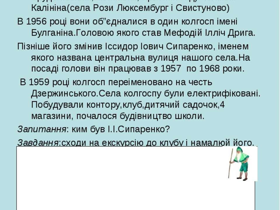 Село імені Рози Люксембург Історичні відомості про наше село До 1952 року існ...