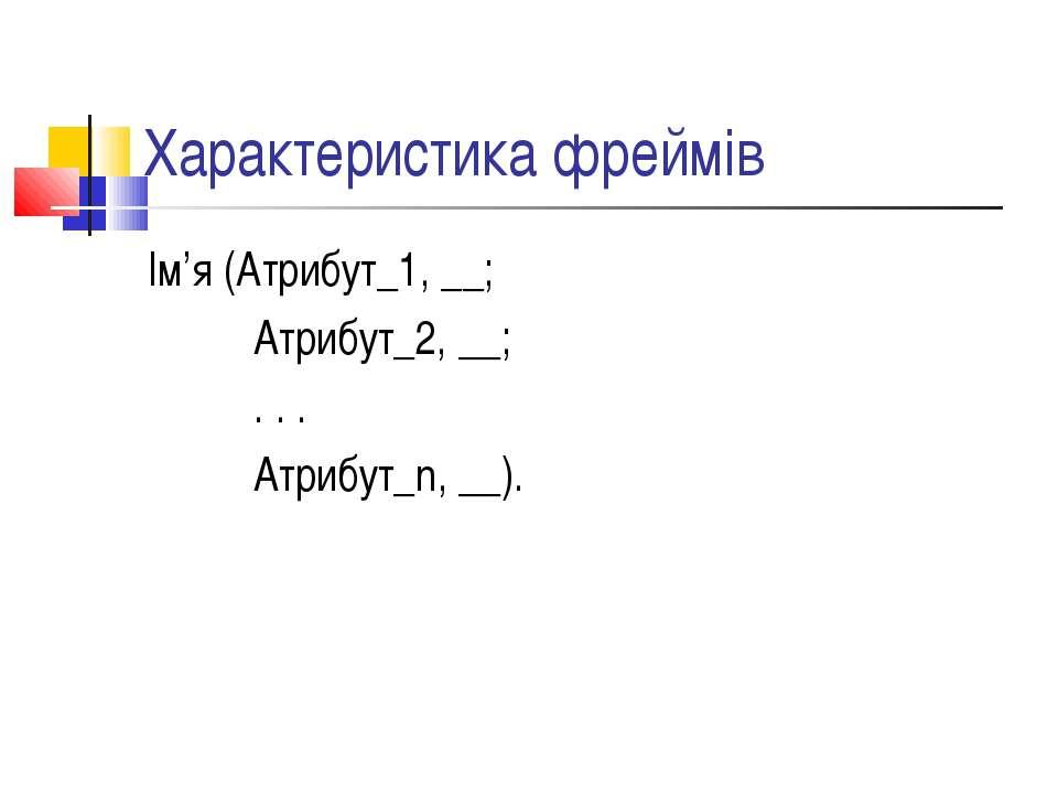Характеристика фреймів Ім'я (Атрибут_1, __; Атрибут_2, __; . . . Атрибут_n, __).
