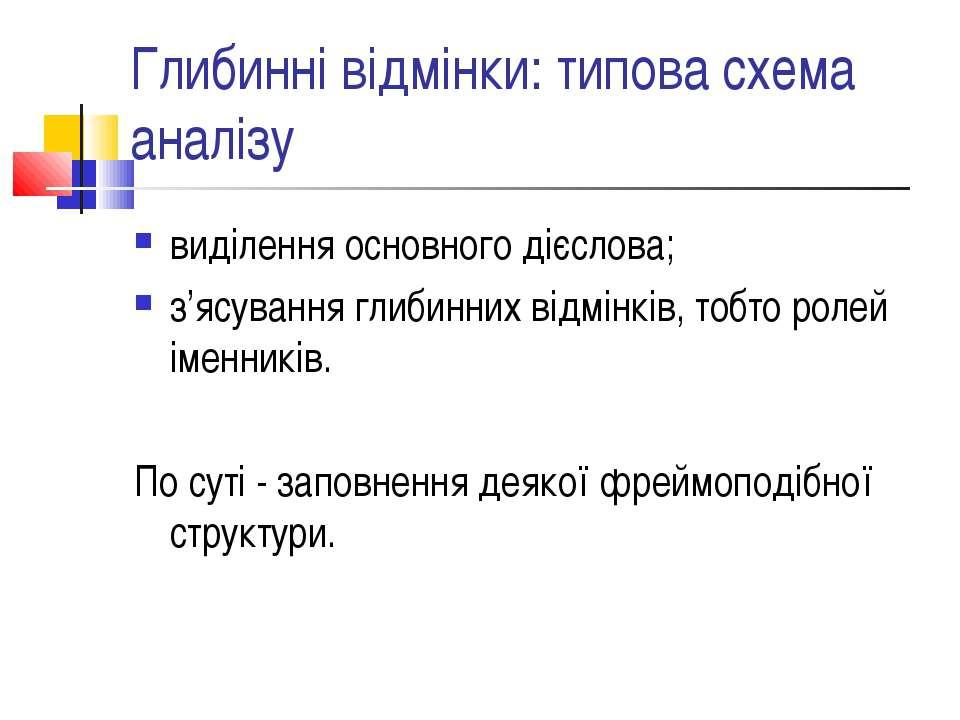 Глибинні відмінки: типова схема аналізу виділення основного дієслова; з'ясува...