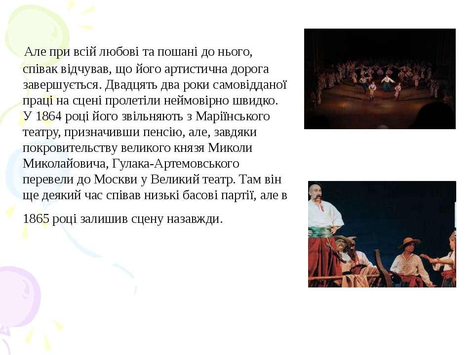 Але при всій любові та пошані до нього, співак відчував, що його артистична д...