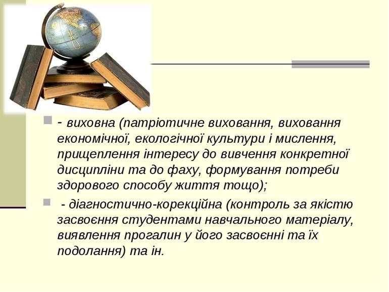 - виховна (патріотичне виховання, виховання економічної, екологічної культури...