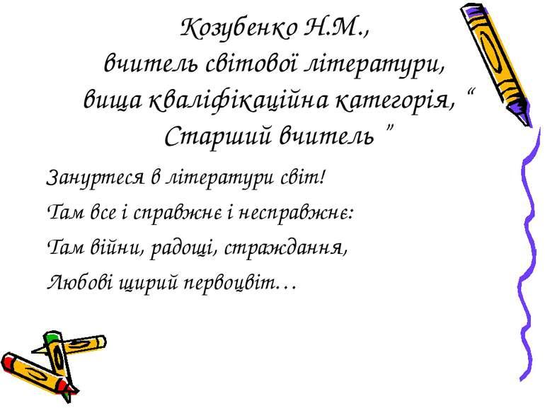 """Козубенко Н.М., вчитель світової літератури, вища кваліфікаційна категорія, """"..."""