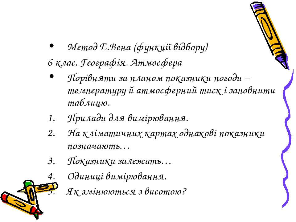 Метод Е.Вена (функції відбору) 6 клас. Географія. Атмосфера Порівняти за план...
