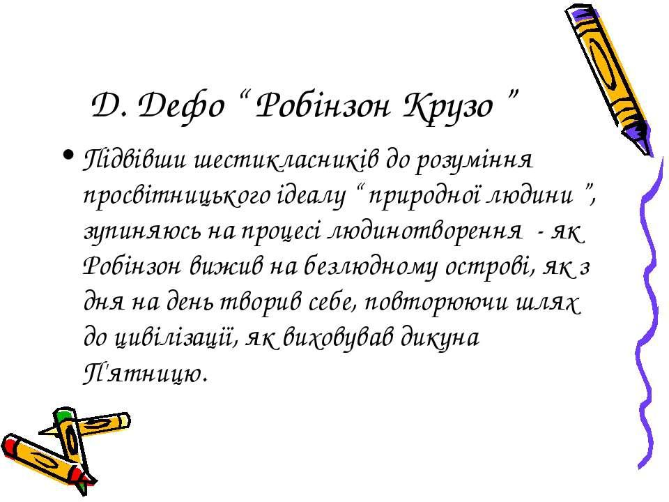 """Д. Дефо """" Робінзон Крузо """" Підвівши шестикласників до розуміння просвітницько..."""