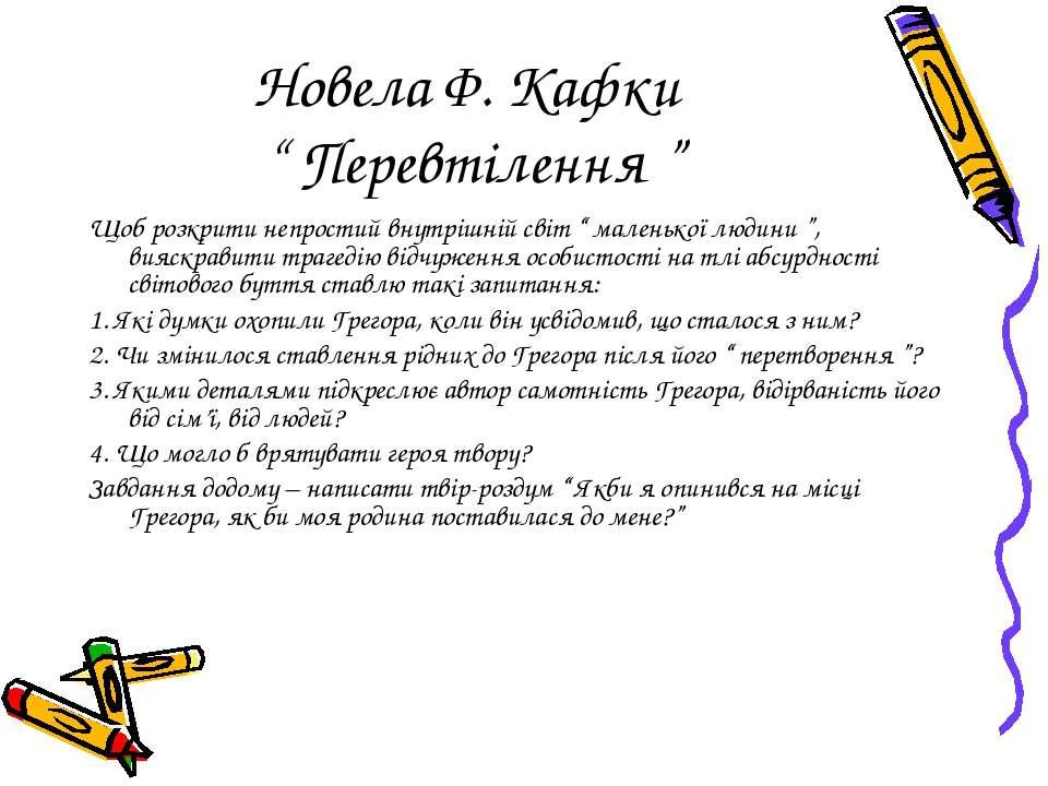 """Новела Ф. Кафки """" Перевтілення """" Щоб розкрити непростий внутрішній світ """" мал..."""