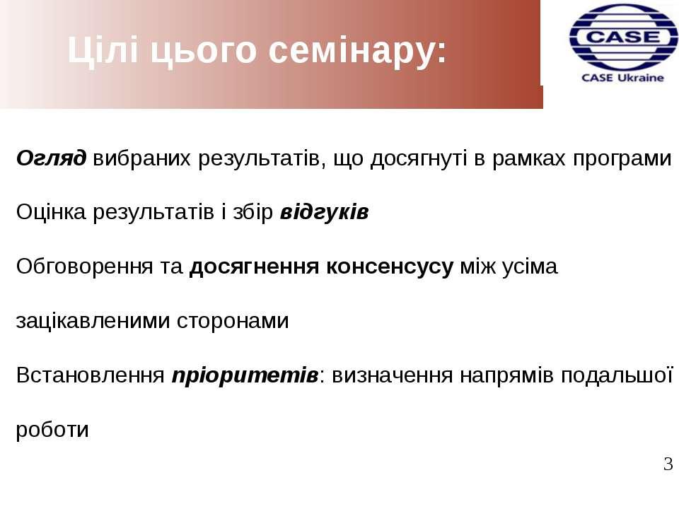 Цілі цього семінару: Огляд вибраних результатів, що досягнуті в рамках програ...