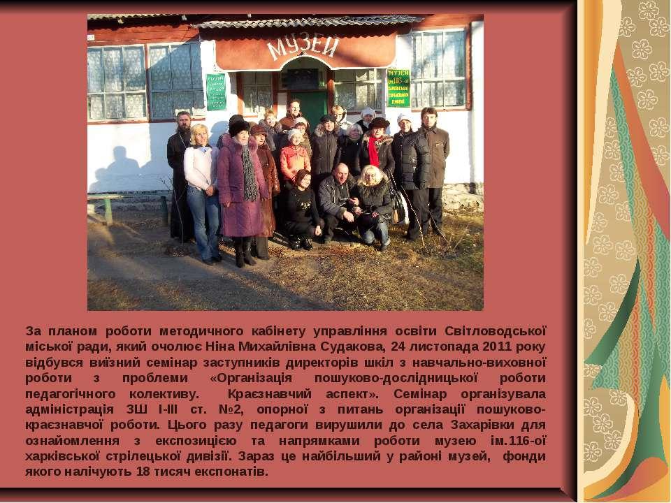 За планом роботи методичного кабінету управління освіти Світловодської місько...