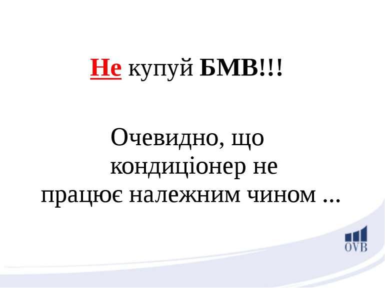 Не купуй БМВ!!! Очевидно, що кондиціонерне працюєналежнимчином ...