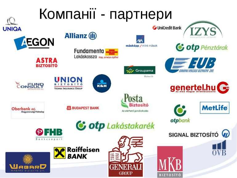 Компанії - партнери